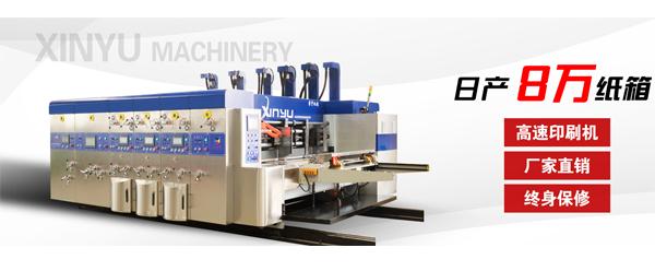 印刷机保养维护
